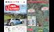 Objavljen Rally Vodič i karte relija!